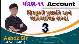 ધોરણ ૧૧ || Account || પ્રકરણ ૧ || હિસાબી પધ્ધતિ અને પારિભાષિક શબ્દો || Lacture 3 || Ashok Sir ||