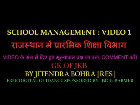 SCHOOL MANAGEMENT II विद्यालय प्रबंधन II 1II ELEMENTARY EDUCATION II BY JITENDRA BOHRA II BICE