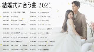結婚式に合う曲 2021 ♥️ ウェディングソング メドレー 2021 ♥️ 結婚式に合う曲 ぴったりな入場曲 おすすめ 邦楽 人気 ソング VOL.13 結婚式に合う曲 2021 ...