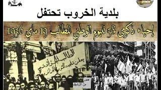 بلدية الخروب تحتفل بالذكرى 58 ليوم الطالب 1956