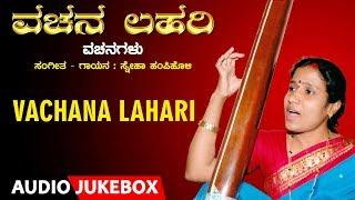 Vachanagalu - Vachana Lahari | Sneha Hampiholi | Kannada Vachanagalu | Basavanna Vachanam