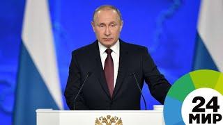 Поддержка семей, индексация пенсий и помощь онкобольным: главное в послании Путина - МИР 24