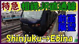 【超広角 前面展望】特急 相鉄・JR直通線(新宿→海老名) Super wide front view  Super Express Service Sotetsu and JR East
