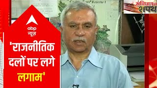 ADR Founder reveals why there is no law related to manifestoes   Samvidhan Ki Shapath