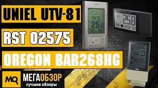 Сравнительный обзор Uniel UTV-81, RST 02575 и Oregon Scientific BAR268HG