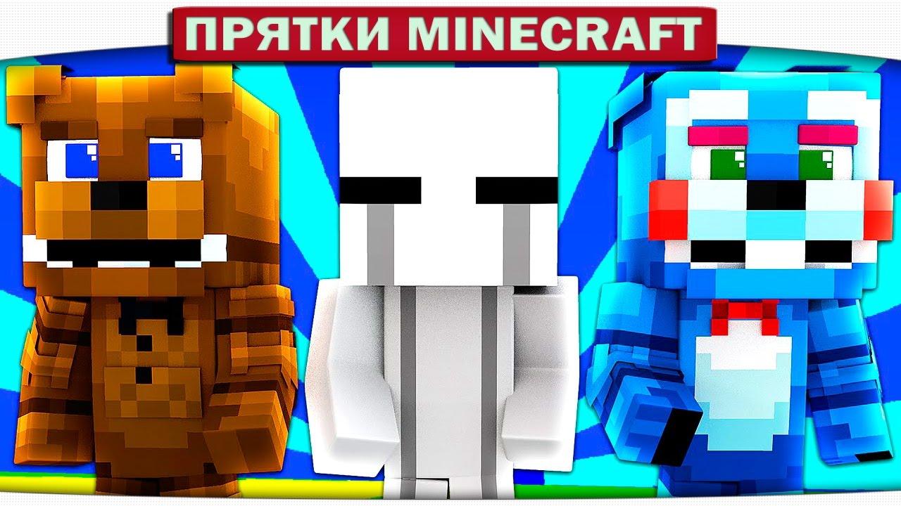 ПРЯТКИ У СОЗДАТЕЛЕЙ ИГРУШЕК (FNAF in Minecraft)