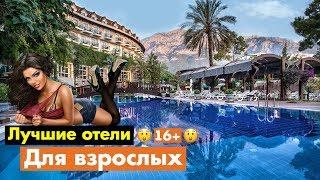 Топ 10 ЛУЧШИХ отелей Турции ДЛЯ ВЗРОСЛЫХ Соотношение цены и качества
