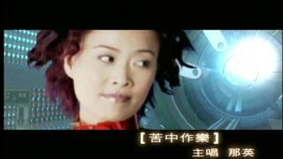 那英 Na Ying - 苦中作樂 (官方完整版MV)