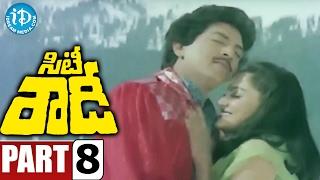 City Rowdy Full Movie Part 8 || Rajasekhar, Madhavi || M Karnan || Sankar Ganesh