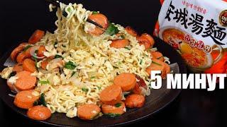 ВКУСНО БЫСТРО И НЕДОРОГО Обед с лапшой быстрого приготовления за 5 минут Еда во время карантина