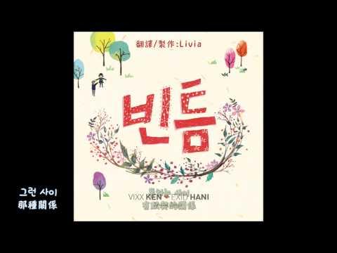 [繁中韓字] KEN (VIXX) x HANI (EXID) - 빈틈 (One by One) 間隙 MV