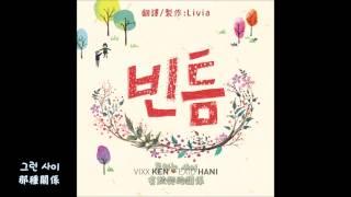 [????] KEN (VIXX) x HANI (EXID) - ?? (One by One) ?? MV