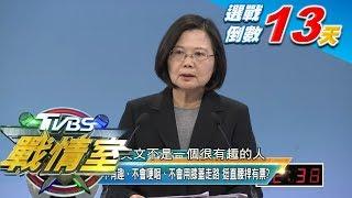 蔡:我不有趣、不會哽咽、不會用膝蓋走路 挺直腰桿有票? TVBS戰情室藍綠政策大論辯 20191229