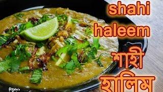 হালিম রেসিপি   Shahi Haleem Recipe    Haleem Recipe Bangla   Halim Bangla Recipe   How to make Halim