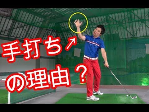 手打ちを直し方 【前編】 その原因は右手の使い過ぎだった!