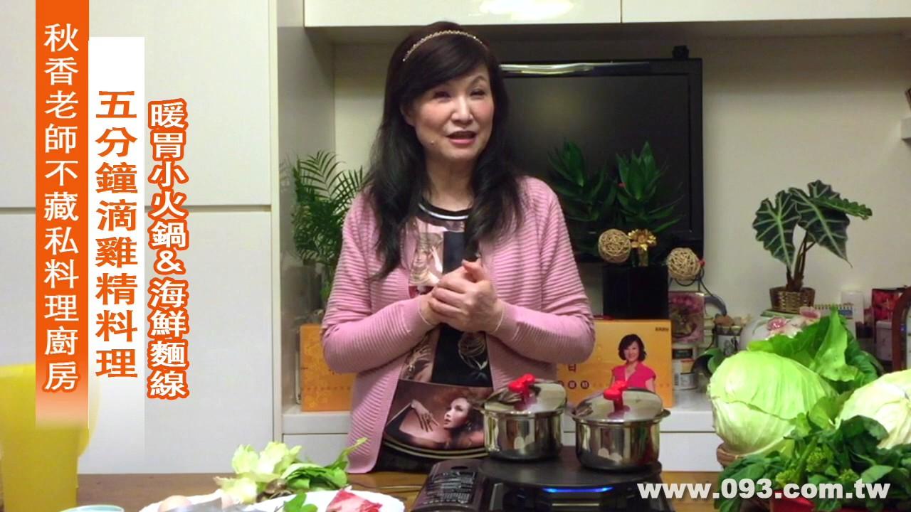 秋香老師不藏私料理廚房_滴雞精五分鐘料理#暖胃小火鍋#海鮮麵線 - YouTube