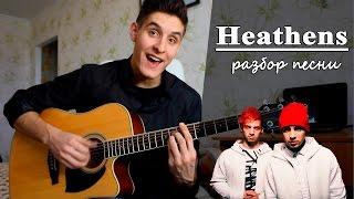 Как играть: Twenty one pilots - HEATHENS на гитаре (Полный Разбор песни)