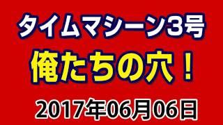 タイムマシーン3号 俺たちの穴! 2017年06月06日 - Ataki Mata https://...