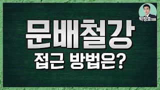 """[박정호] 철강 수요 반등 기대감 """"문배철강&…"""