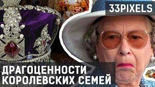 Драгоценности королевских семей -  33pixels