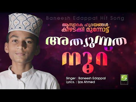 New nabidhina song Baneesh edappal ഒരു മനോഹരഗാനം