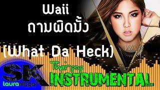 [INST] Waii - ถามผิดมั้ง (What Da Heck) INSTRUMENTAL (Karaoke / Lyrics on screen)