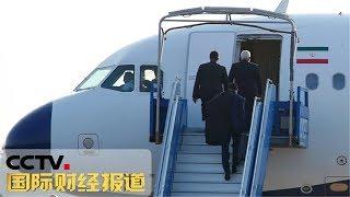 [国际财经报道]热点扫描 伊朗外长突访七国集团峰会举行地 各方反应引关注| CCTV财经