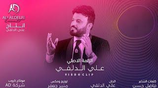 علي الدلفي   الزلمة الاصلي   Ali Aldelfi AlZAlMA AL ASlie 2021 (حصرياً)