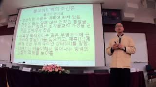 20131207 김재성 선치료란무엇인가 한국불교상담학회…