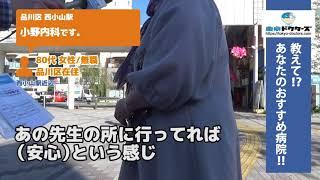 品川区・アレルギー科(Vol.2)東京ドクターズの街頭インタビュー