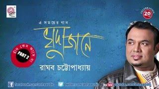 Khuda Jaane I Raghab Chatterjee I Asha Audio