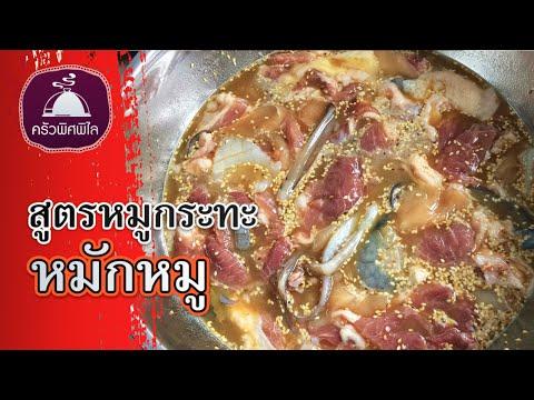 ทำอาหารง่ายๆ สูตรหมูกระทะ (1/4) หมักหมูกระทะ แจกสูตรหมักหมูกระทะ เนื้อย่างเกาหลี | ครัวพิศพิไล