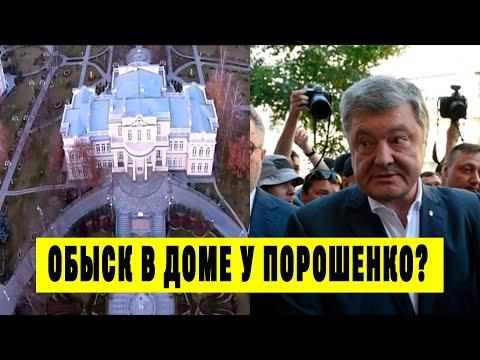Срочно - Порошенко испугался народного гнева! На Зеленского подали в суд - последние новости