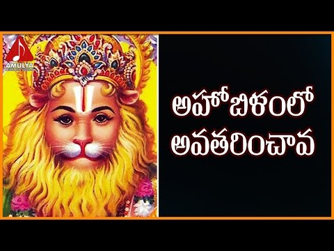 Best Songs Of Lord Narasimha | Ahobilam lo Avatarinchava Telugu Devotional Song
