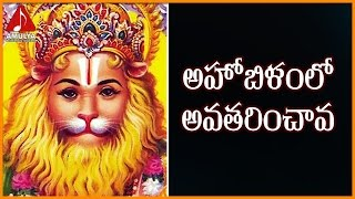 Video Best Songs Of Lord Narasimha | Ahobilam lo Avatarinchava Telugu Devotional Song download MP3, 3GP, MP4, WEBM, AVI, FLV Juni 2017