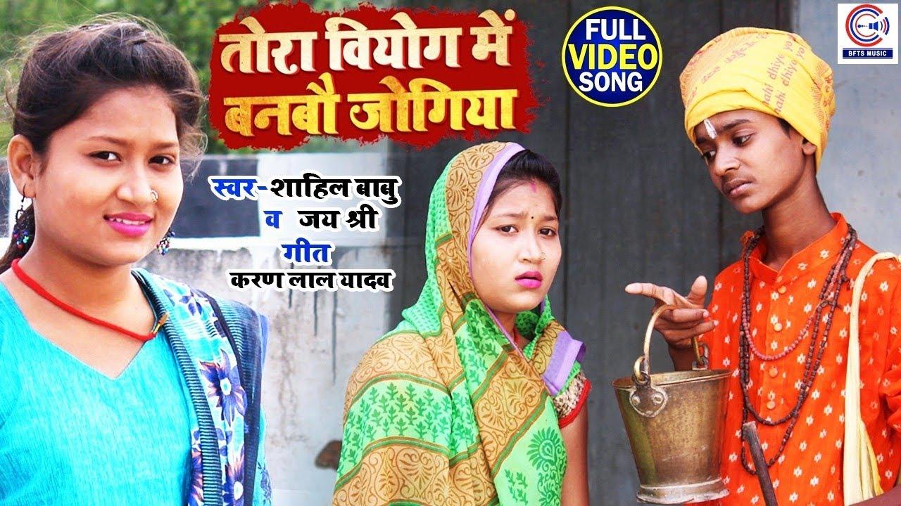 #Video | Tora Viyog Me Banbau Jogiya | Shahil Babu | Jayshree | Bhojpuri Song 2021 | #Bfts_Music