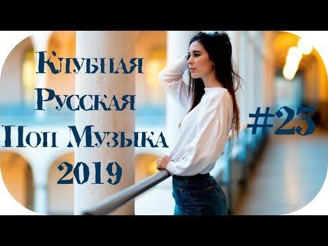 🇷🇺 КЛУБНАЯ РУССКАЯ ПОП МУЗЫКА 2019 🔊 Russian Dance 2019 🔊 New Russian Music 2019 🔊 Музыка #23