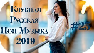 🇷🇺 КЛУБНАЯ РУССКАЯ ПОП МУЗЫКА 2019 🔊 Russian Dance 2019 🔊 New Russian Music 2019 🔊 Музыка #23