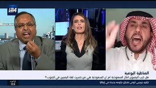 المناظرة اليومية- نقاش حاد بين محلل سعودي وآخر يمني على خلفية الاقتتال في الجنوب