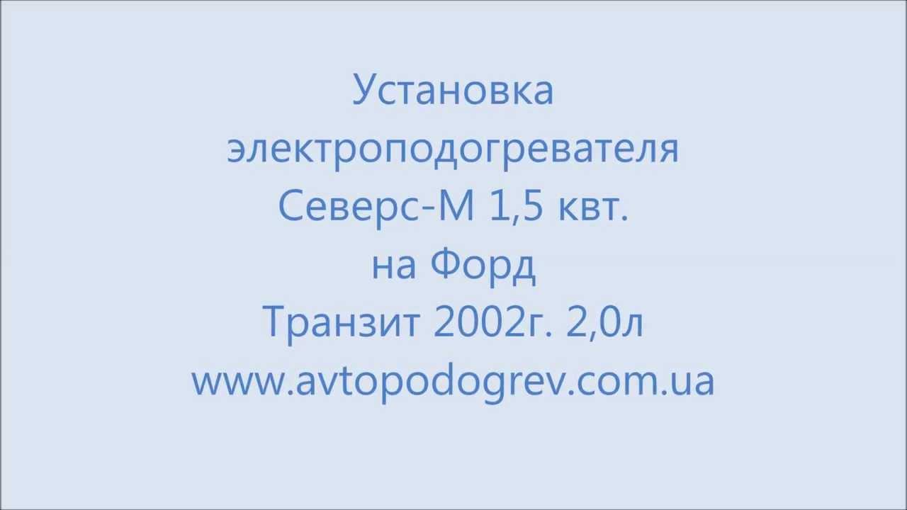 ford tranzit t300 установка электро подогревателя