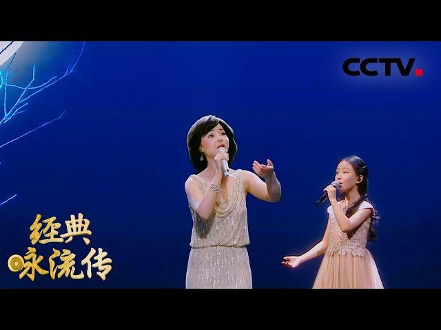 [经典咏流传第二季]邓丽君和《经典咏流传》跨时空的缘分| CCTV