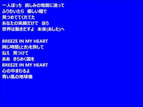 「Kaze No Chikyuugi」歌詞付き 歌:小林彩子