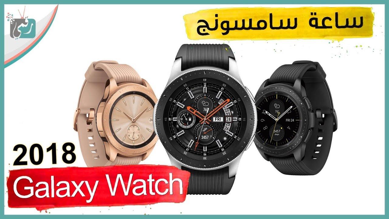 867e6dfe5 ساعة سامسونج جالكسي ووتش Galaxy Watch | معاينة الإصدار الجديد مع ...