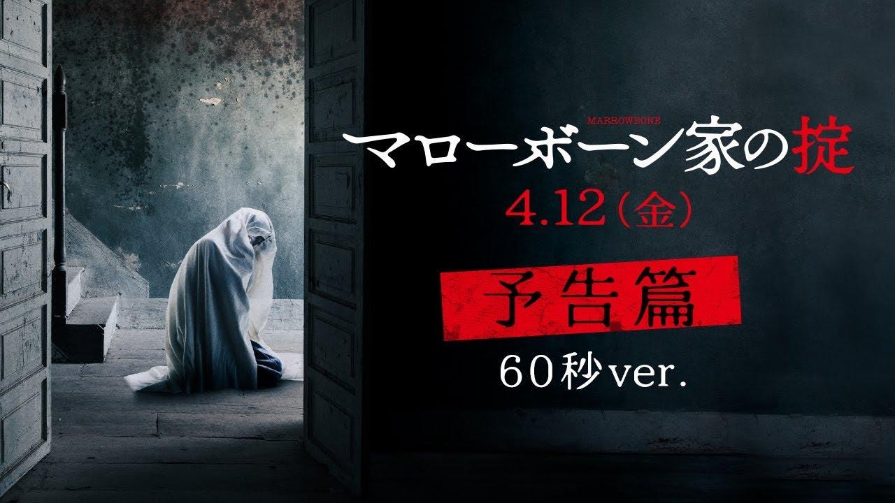 『マローボーン家の掟』4.12(金)公開 本予告編