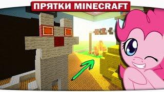 ▶ Прятки с поняшками 75 - Кошка и Шашлык (My Little Pony Minecraft)