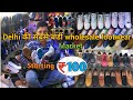 Cheapest shoes market casual, sports, formal, loofers wholesale Ballimaran Chandni Chowk Delhi