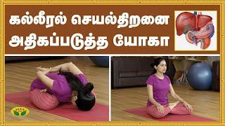 கல்லீரல் செயல்திறனை அதிகப்படுத்த யோகா | Yoga | Kalaimalar | Jaya Tv