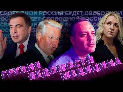 Саакашвили, Covid-диссиденты и камбек Why Russia Fails [Обнимашки с диктаторами]