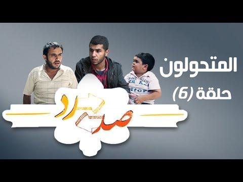 صد رد ايش فيه يا حارة 2 - المتحولون - Sud Rad
