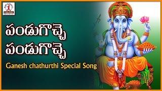 Lord Ganesh Telugu Devotional Folk Songs | Pandugochhe Pandugochhe Popular Telugu Song |